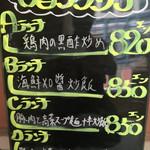 54103701 - 本日の日替りランチメニュー ¥820〜                       天王洲エリアなら、まぁリーズナブルかな。