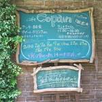 コパン - 店前のランチメニュー等表示板