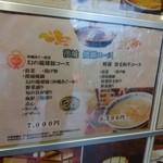 漢城 - 人気No1は幻の琉球豚コース7000円だそうです