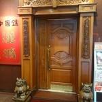 漢城 - 入店しづらい外観