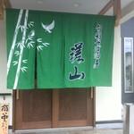 瑳山 - 暖簾