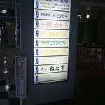 ファンファン - 3階