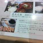 瑳山 - ランチドリンク100円♪