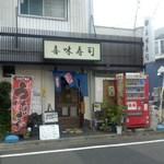 喜味寿司 - 外観写真:店舗・外観[平成28年7月27日(水)]