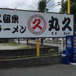 久留米ラーメン 丸久 - 店前の看板