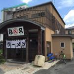 久留米ラーメン 丸久 - お店です 左奥が 南京千両さんです