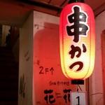 創作鉄板料理とワインを楽しむ店 ~渋谷 居酒屋 花花~ - 串揚げあります