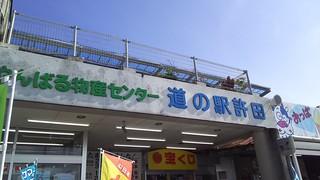 道の駅 許田 やんばる物産センター - 道の駅許田