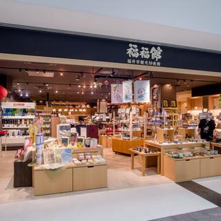 ハピリン2階福井市観光物産館「福福館」内にあります