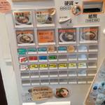 UMAMI SOUP Noodles 虹ソラ - 券売機(2016年7月25日)