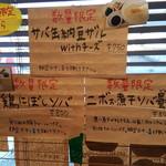 UMAMI SOUP Noodles 虹ソラ - 数量限定メニュー(2016年7月25日)