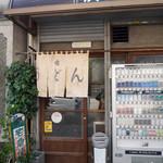 浜田屋 -