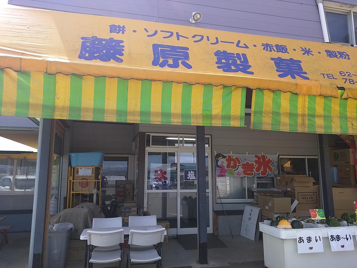 藤原運送 製菓部門