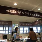 橋本蒲鉾店 仙台空港店 -