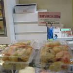 山地蒲鉾 - 料理写真:
