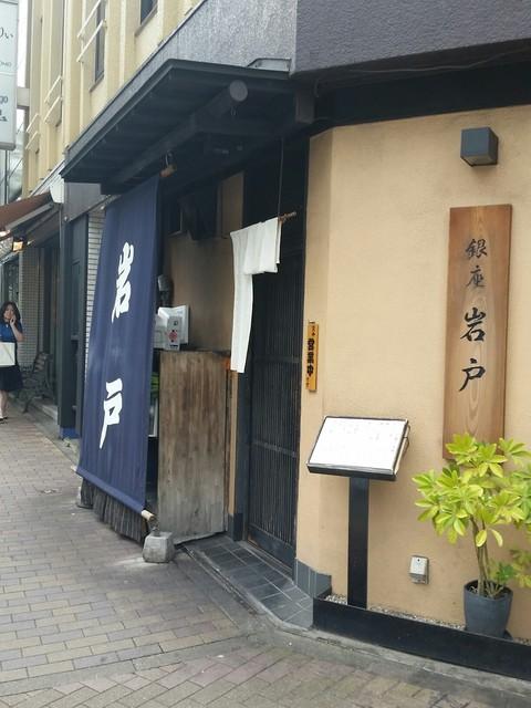 日本料理 岩戸 銀座店 - 角っこにあります
