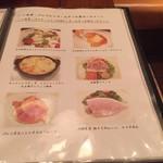 イケブクロ ラ・ベットラ・ダ・オチアイ - 前菜メニュー