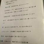 麺工 小烏丸 - 説明書き3【その他】
