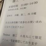 麺工 小烏丸 - 説明書き4【その他】