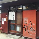 麺工 小烏丸 - お店【外観】