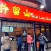 Hui Lau Shan 堪富利士道店