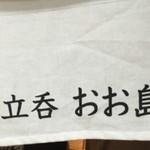 伏見立呑 おお島 -