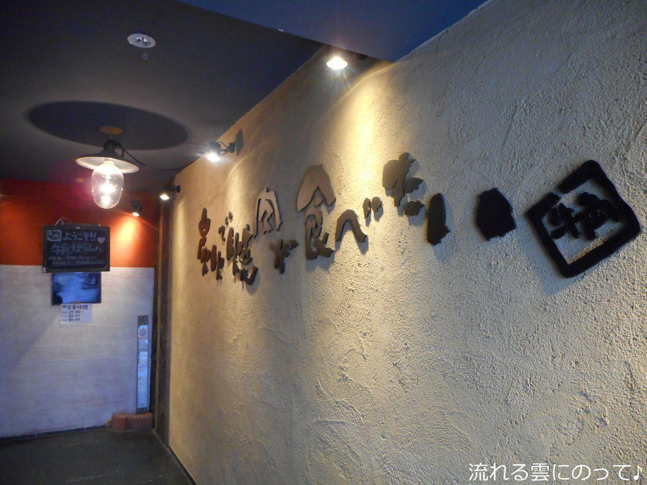 炭火焼肉酒家 牛角 大岡山店