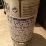 とんかつKYK - おフランスの ハーブ塩