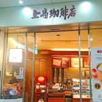 上島珈琲店 -