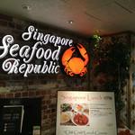 シンガポール・シーフード・リパブリック -
