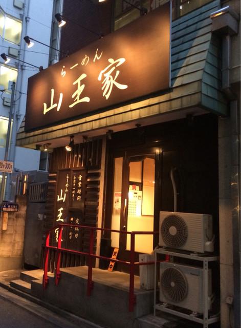 山王家 - いわゆる家系のお店です。