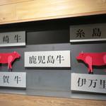 赤身焼肉USHIO - 鹿児島黒毛和牛・宮崎黒毛和牛などの九州産牛肉を使った上質なお肉処です。