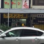華隆餐館 - 向かいの二郎