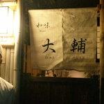 5414136 - お店ののれんと店主の大輔さん(掲載承諾済み)
