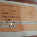 漂香茶館 - ランチセット