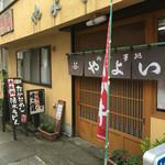 やよい - お店入り口(^^)
