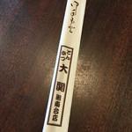 とんかつ大関 - 大関、湘南台巡業