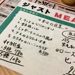肉焼屋ワイン部 ジャストMEAT  - 本日の前菜メニュー。<2016/7/28>