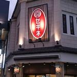 54161484 - 店構え