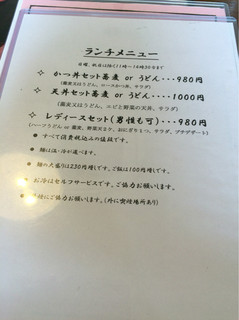 金山庵 - メニュー