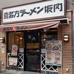 会津喜多方ラーメン 小法師 - 会津喜多方ラーメン 小法師 大塚店(ファサード)