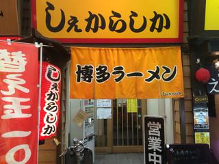 しぇからしか 梅田店 - 外観