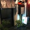 家庭料理 竹