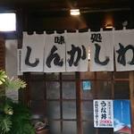新かしわ - あの吉田町の鰻が相模原でも!