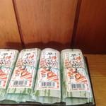 54169783 - 早なれ寿司