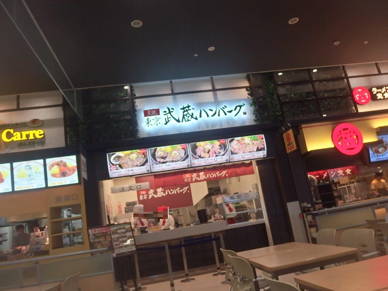 東京武蔵ハンバーグ イオンモール名取店