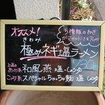 麺屋 燕 - お奨めメニュー看板