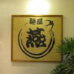 麺屋 燕 - 店内看板