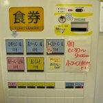 麺屋 燕 - 券売機