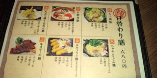 旬鮮台所 Zen - 日替わり膳メニュー